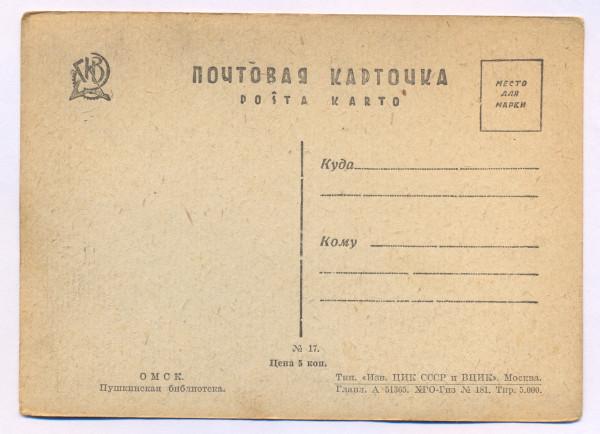 8.Омск.почт.карт 2-2
