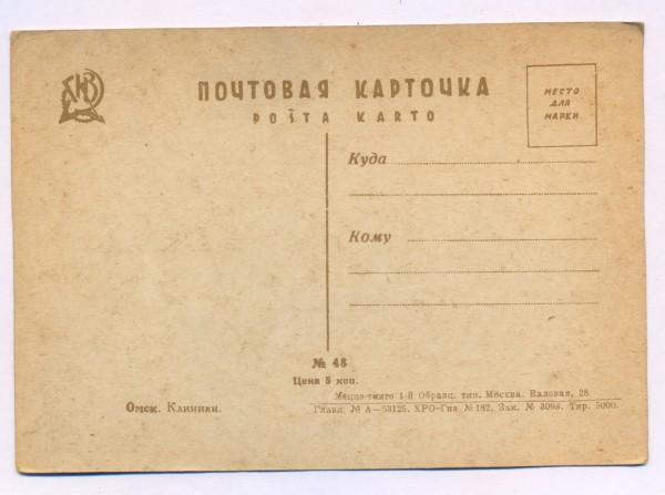 8.Омск.почт.карт 3-2