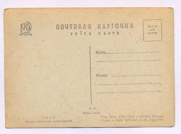 8.Омск.почт.карт 5-2