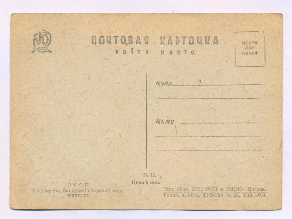 8.Омск.почт.карт 7-2