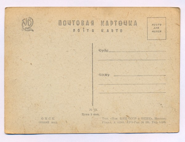 8.Омск.почт.карт 8-2