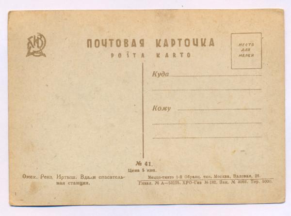 8.Омск.почт.карт 9-2