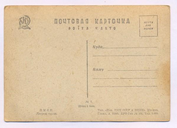 8.Омск.почт.карт 11-2