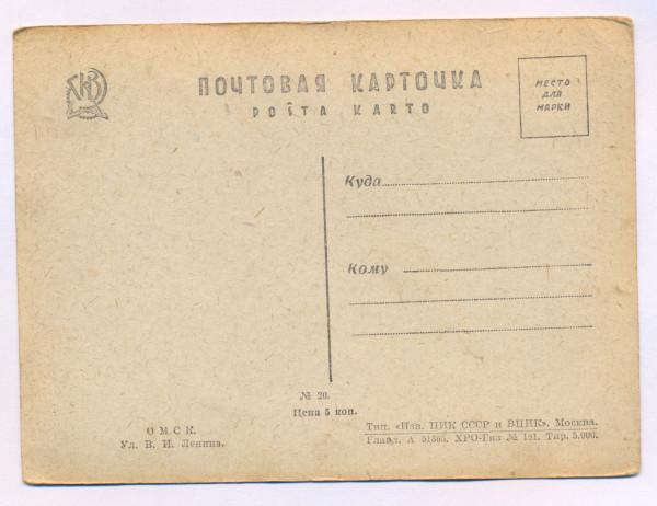 8.Омск.почт.карт 12-2