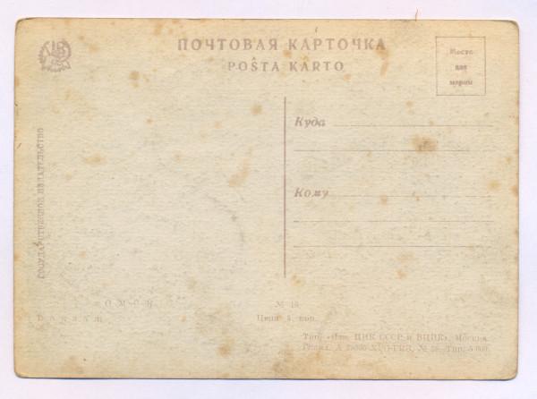 8.Омск.почт.карт 13-2