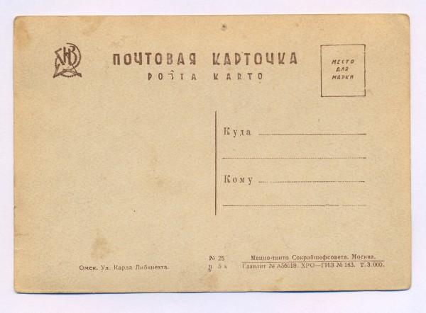 8.Омск.почт.карт 14-2