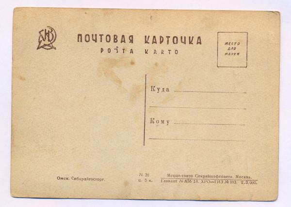 8.Омск.почт.карт 15-2