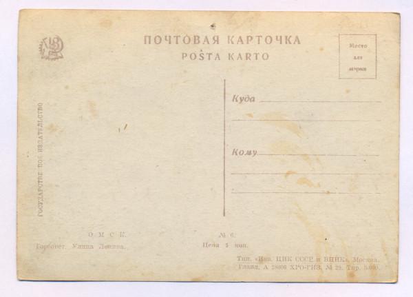 8.Омск.почт.карт 16-2