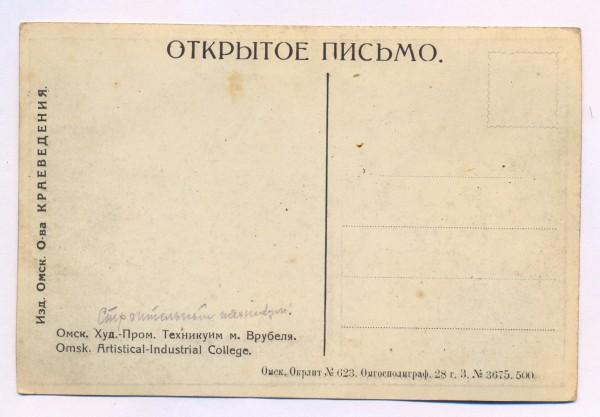 8.Омск.почт.карт 17-2