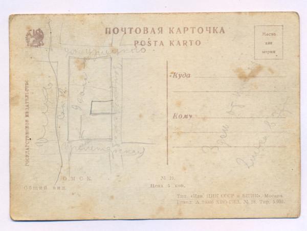 8.Омск.почт.карт 18-2