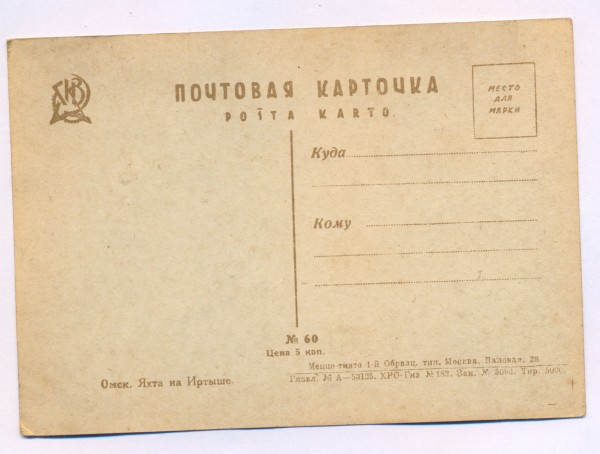 8.Омск.почт.карт 19-2