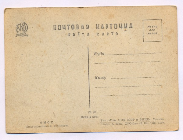 8.Омск.почт.карт 20-2