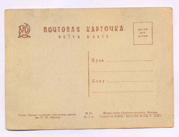 8.Омск.почт.карт 21-2