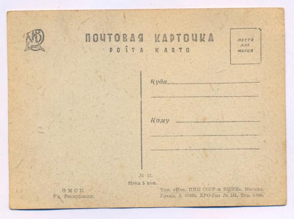 8.Омск.почт.карт 22-2