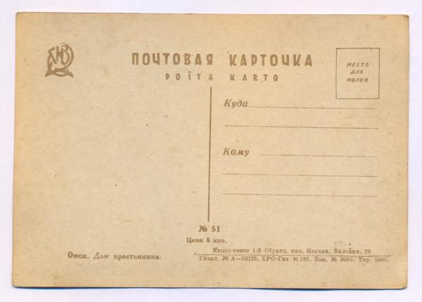 8.Омск.почт.карт 23-2