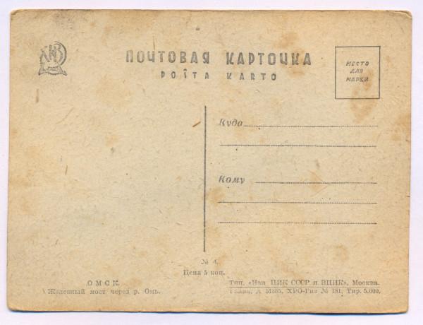 8.Омск.почт.карт 24-2
