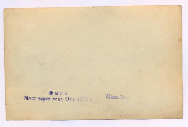 8.Омск.почт.карт 26-2