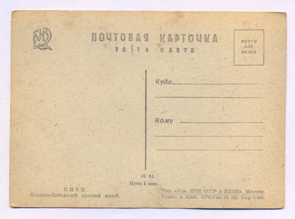 8.Омск.почт.карт 28-2