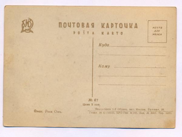8.Омск.почт.карт 29-2