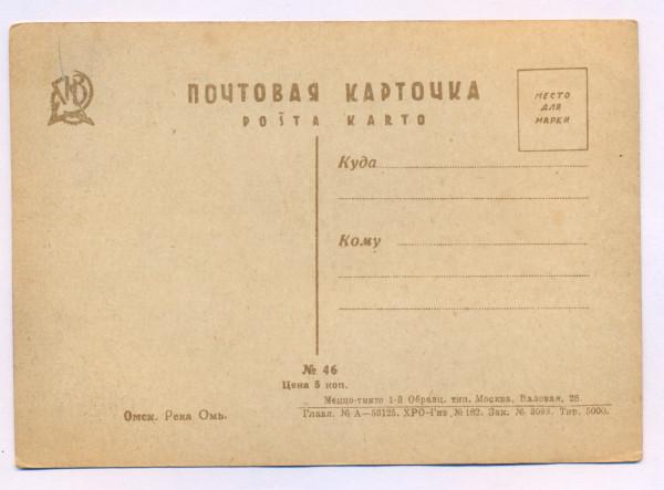 8.Омск.почт.карт 30-1