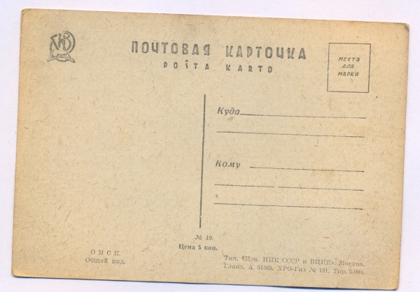 8.Омск.почт.карт 31-2