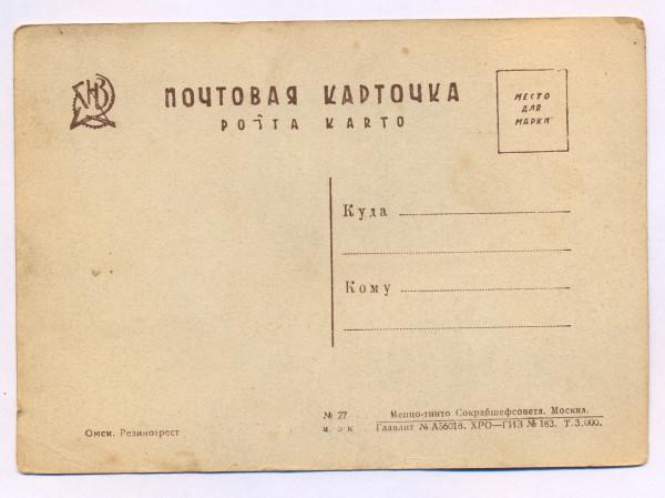8.Омск.почт.карт 32-2