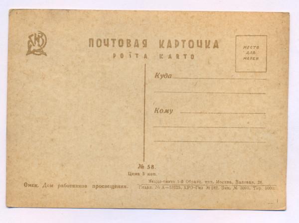 8.Омск.почт.карт 34-2