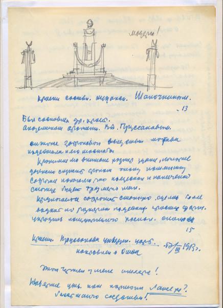 10.Омск-3.текст 49-2