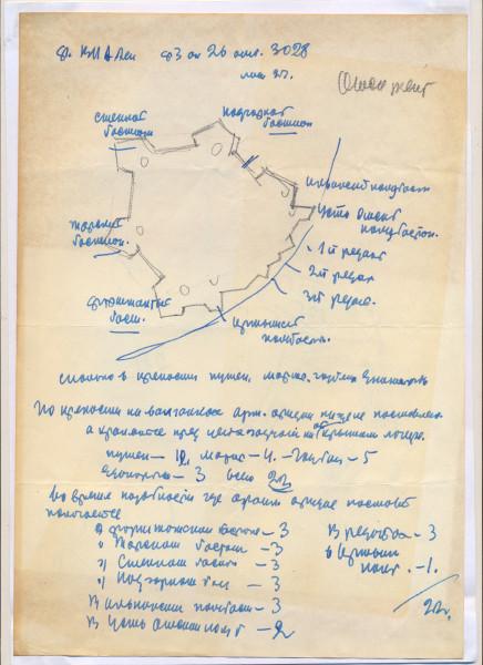 11.Омск-3.текст 43
