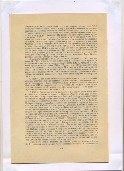 2.Омск-3. 25