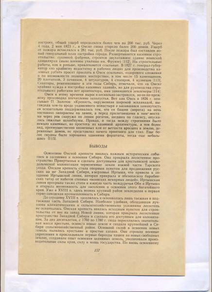 2.Омск-3. 26