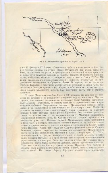 2.Омск-3. 31