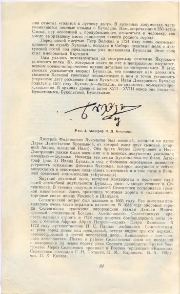 2.Омск-3. 33