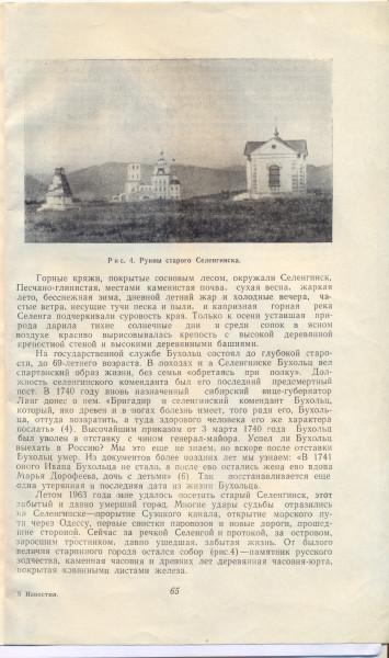 2.Омск-3. 34