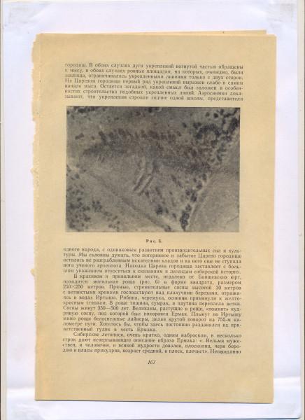 2.Омск-3. 42