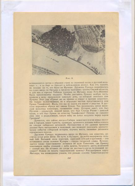 2.Омск-3. 43