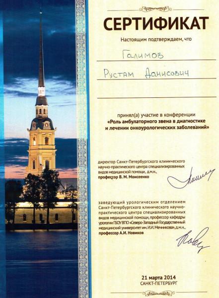 Certificate Galimov 21032014