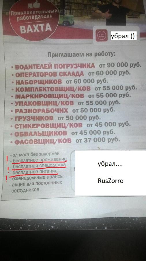 работа вахтой в москве