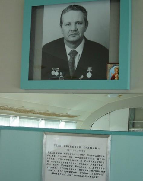 инженер Ерлыкин