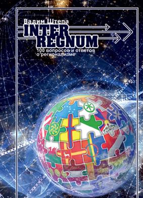 interregnum-lj