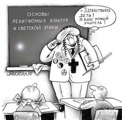 relig-teacher