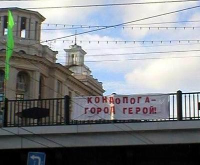 kondopoga-gorod-geroy