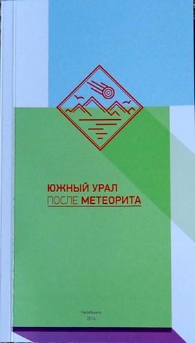 meteorit-book