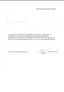 письмо_Клевицкого