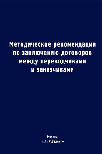 антикоррупционная оговорка в договоре образец