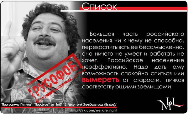 Дм.Быков.jpg