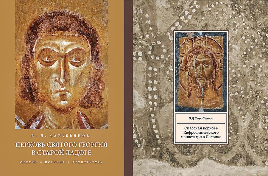 Книги Сарабьянова