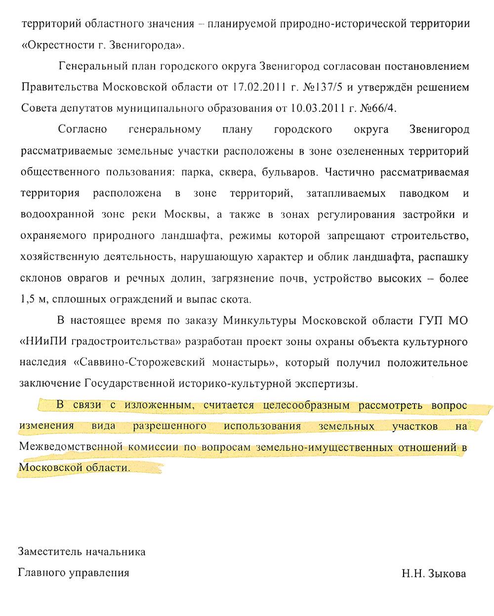 Зыкова-Соколовой2