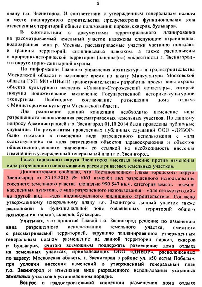 Елянушкин2