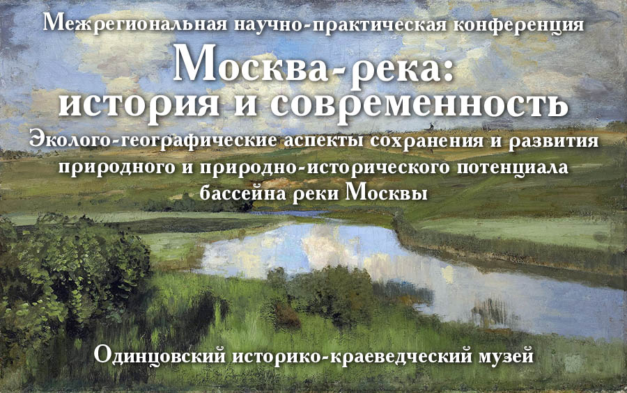 Конференция в Одинцово